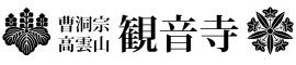 曹洞宗 高雲山 観音寺